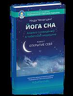 Нида Ченагцанг  Йога сна. Анализ сновидений в тибетской медицине. Открытие себя. Кн.1