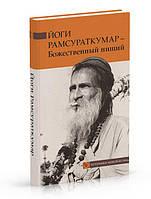 Йоги Рамсураткумар-Божественный нищий
