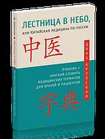 Крупская Дина  Лестница в небо, или Китайская медицина по-русски