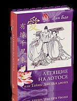 Лин Бао  Летящие на лотосе, или Тайны Дао для двоих
