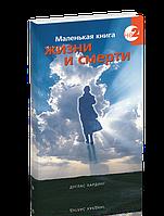 Хардинг Дуглас  Маленькая книга жизни и смерти