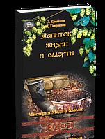 Ермаков С.Э., Гаврилов Д.А.  Напиток жизни и смерти. Мистерия Мёда и Хмеля