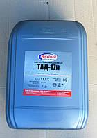 Трансмиссионное масло ТАД-17и (20 л)
