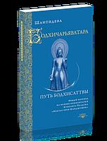 Шантидева  Путь бодхисаттвы (Бодхичарья-аватара)
