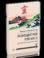 Роттер М.  Разноцветное Рэй-Ки. Дополнительные оттенки