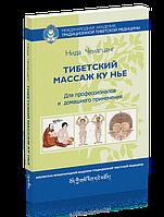 Нида Ченагцанг  Тибетский массаж Ку Нье: пособие для профессионалов и домашнего применения