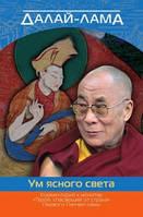 "Далай Лама  Ум ясного света. Комментарий к молитве ""Герой, спасающий от страха"""