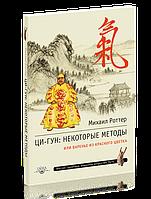 Роттер М.  Ци-Гун: некоторые методы, или Варенье из «Красного цветка»