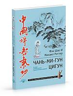 Фэн Шао И, Роттер М.  Цигун Чань-Ми-Гун