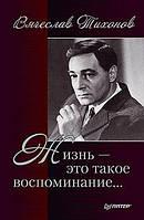 Вячеслав Тихонов. Жизнь - это такое воспоминание…