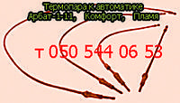Термопара к автоматике Арбат-1-11,Комфорт,Пламя