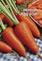 Морковь Шантанэ Рэд Кор 2,0 г
