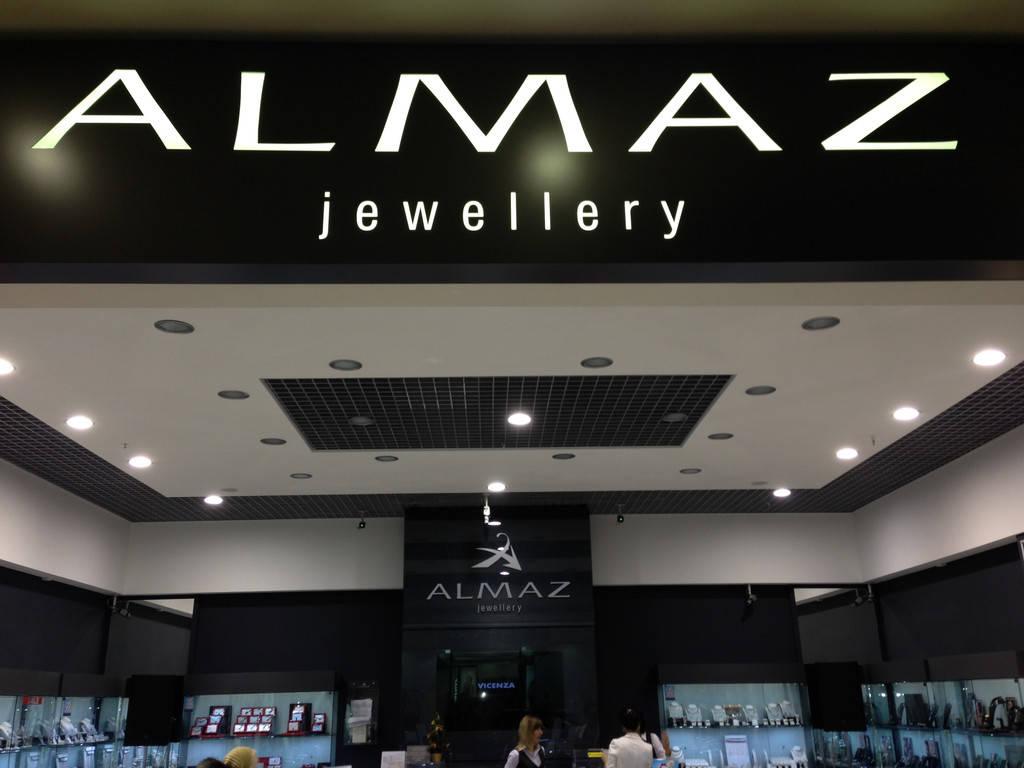 Ювелирный салон ALMAZ