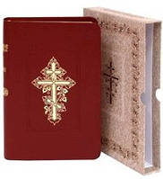 Библия в футляре. Подарочное издание. Золотой обрез. Указатели.
