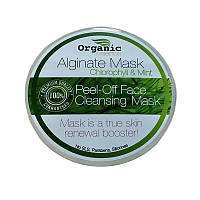Альгінатна очищаюча маска для обличчя 100г