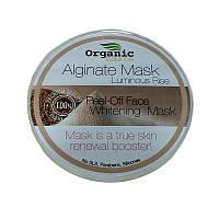 Альгинатная отбеливающая маска для лица 100г