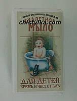Туалетное мыло ручной работы 190 г детское крем-чистотел