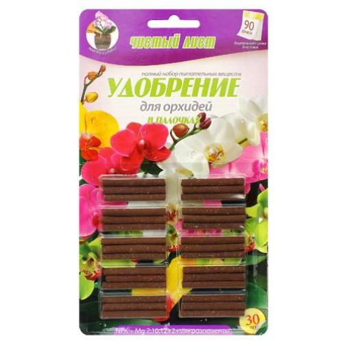 """Удобрение в палочках ТМ """"Чистый Лист"""", для орхидей; (30 палочек на блистере)."""