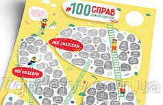 "Скретч постер ""100 справ Junior"" в тубусі (UA)"