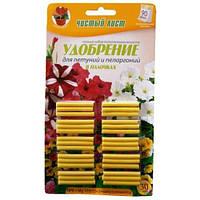 """Удобрение в палочках ТМ """"Чистый Лист"""", для петуний и пеларгоний; (30 палочек на блистере)."""