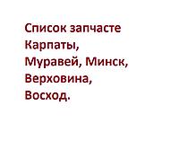 Список запчасте Карпаты Муравей Минск Верховина Восход