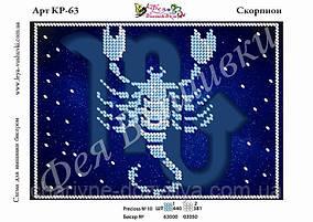 """Схема для частичной вышивки бисером """"Знак зодиака - Скорпион"""" (формат А5)"""