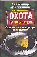 Охота на покупателя Александр Деревицкий