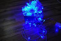 Гирлянда светодиодная 100 LED синий цвет 8 метров
