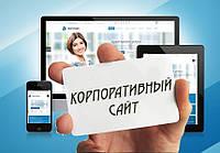 Корпоративные сайты от 500 грн