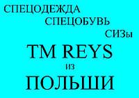 ТМ РЕЙС (Польша) - Спецодежда/Спецобуь/Инструменты и пр. товары.