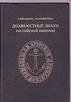 Г.Мельник Должностные знаки российской империи