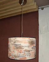 Подвесной светильник PRIDE Подвес текстильный, фото 1