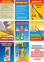 """""""Електробезпека. Заходи, що забезпечують безпечне проведення робіт"""" (8 плакатів, ф. А3)"""
