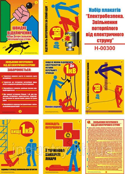 """""""Електробезпека. Звільнення потерпілого від електрияного струму"""" (8 плакатов, ф. А3)"""