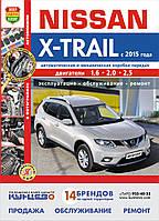 Nissan X-Trail T32 бензин/дизель Цветное руководство по эксплуатации, техобслуживанию и ремонту