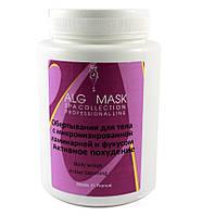 Обертывания для тела с ламинарией и фукусом – Активное похудение - Active slimming body wrap (Альгинатные маски)