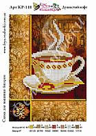 """Схема для частичной вышивки бисером """"Душистый кофе"""" (формат А5)"""