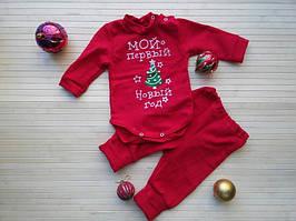 Новогодние боди, костюм, комплект для деток Бодик мой первый новый год 2ка