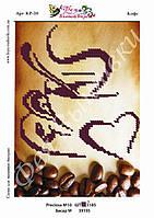 """Схема для частичной вышивки бисером """"Кофе"""" (формат А5)"""