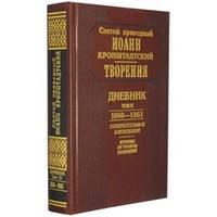Св. Прав. Иоанн Кронштадтский  ДНЕВНИК, том 3 (1860-1861) СОЗЕРЦАТЕЛЬНОЕ БОГОСЛОВИЕ