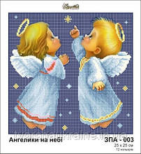 ЗПА-003 Ангелочки на небе. ТМ Золотая подкова. Схема для вышивки бисером