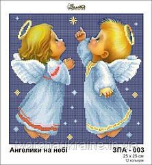 """Схема для вышивки бисером """"Ангелики на небі"""""""