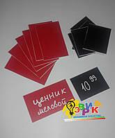 Меловые ценники черные и красные комплект 40 штук