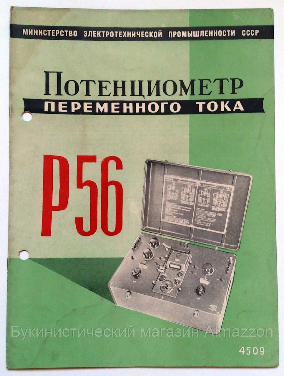 """Журнал (Бюллетень) """"Потенциометр переменного тока Р56"""" 1956 год"""