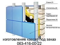 Кассеты для вентилируемых фасадов под заказ