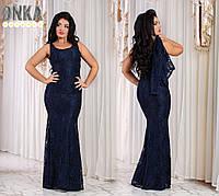 Вечернее гипюровое темно-синее платье в пол большие размеры