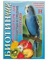 Биотинчик для попугаев 500 г.