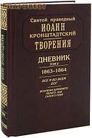 Св. Прав. Иоанн Кронштадтский ДНЕВНИК, том 5. 1863-1864 г. г. Все и во всем Бог. Возлюби ближнего…