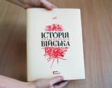 Історія українського війська, фото 2