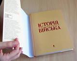 Історія українського війська, фото 6
